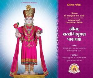 Chhatedi Diwali Patrika Front Aw (2)