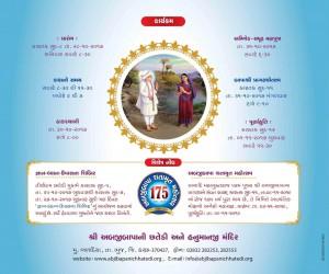 Chhatedi Diwali Patrika Front Aw (3)